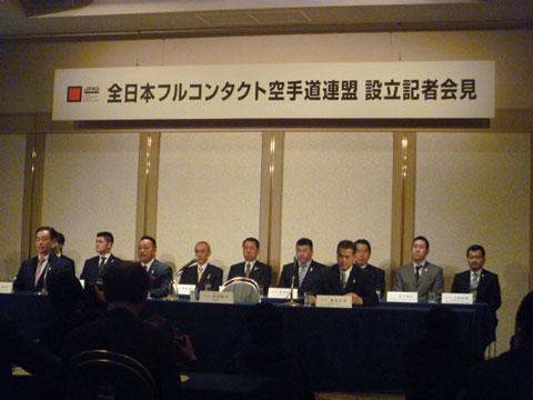 全日本フルコンタクト空手道連盟設立記者会見