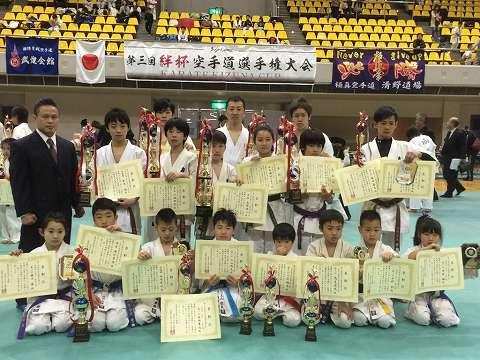 第3回絆杯空手道選手権大会