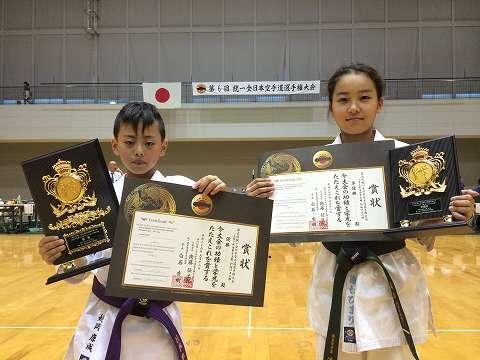 統一全日本空手道選手権大会