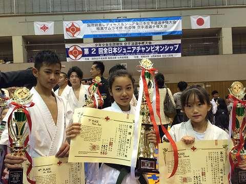 世界総極真第2回全日本ジュニアチャンピオンシップ