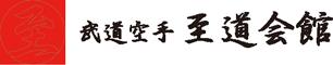 武道空手 至道会館